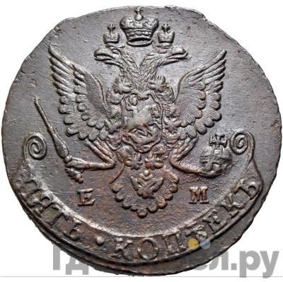 Реверс 5 копеек 1783 года ЕМ