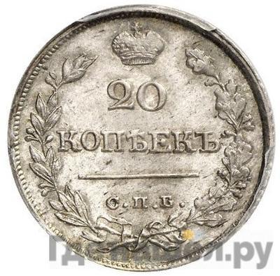 Реверс 20 копеек 1822 года СПБ ПД