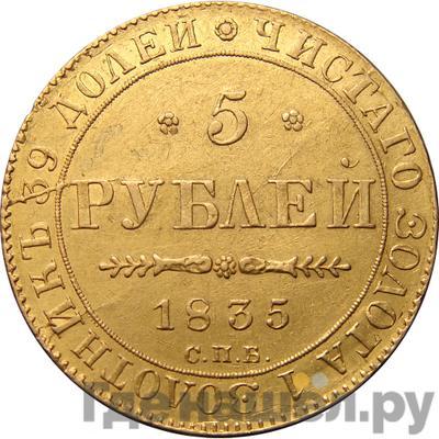 Аверс 5 рублей 1835 года СПБ ПД