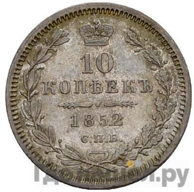 Аверс 10 копеек 1852 года СПБ HI