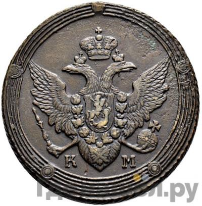Аверс 5 копеек 1810 года КМ Кольцевые