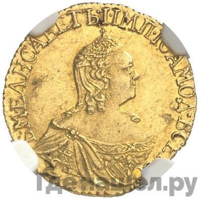Аверс 1 рубль 1756 года  Для дворцового обихода