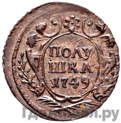 Аверс Полушка 1749 года