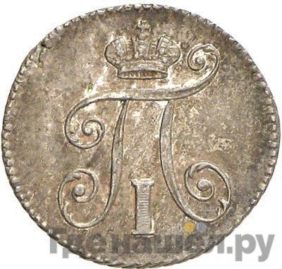 Реверс 5 копеек 1798 года СП ОМ