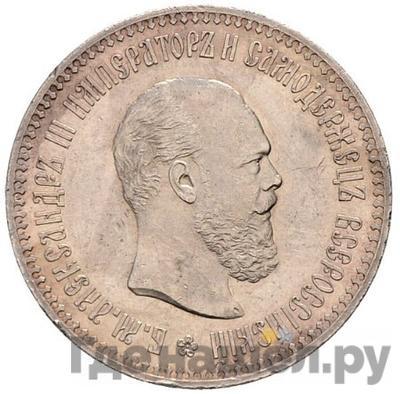 1 рубль 1886 года  Пробный Портрет работы Л. Штеймана