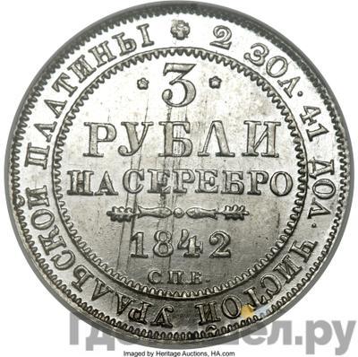 Аверс 3 рубля 1842 года СПБ