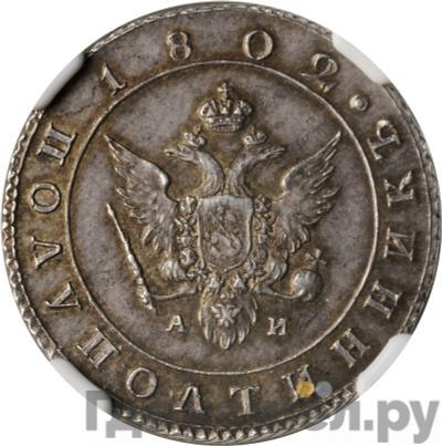 Полуполтинник 1802 года СПБ АИ