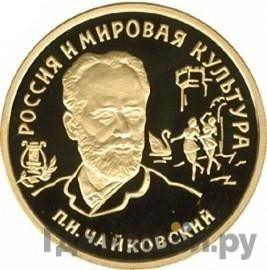 Аверс 100 рублей 1993 года ММД Россия и мировая культура П.И. Чайковский