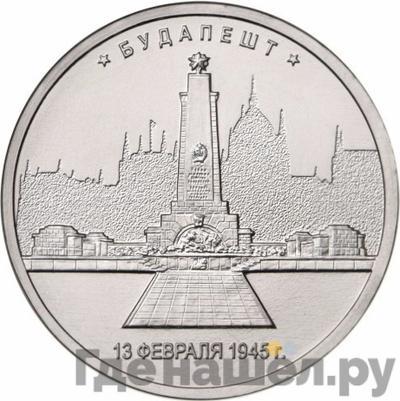Аверс 5 рублей 2016 года ММД Города-столицы освобожденных государств Будапешт