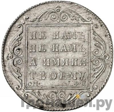 Аверс Полтина 1801 года СМ ФЦ
