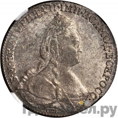 Аверс 1 рубль 1783 года СПБ ИЗ