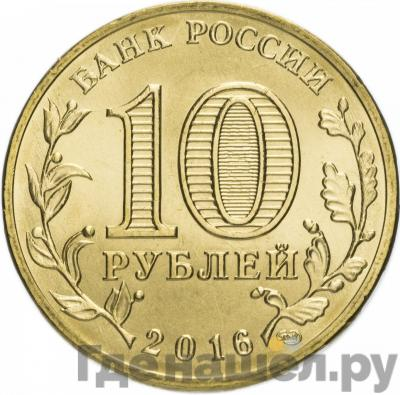 Реверс 10 рублей 2016 года СПМД Города воинской славы. Реверс: Петрозаводск