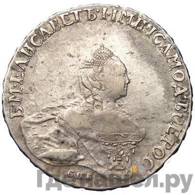 Аверс Полтина 1761 года СПБ ЯI
