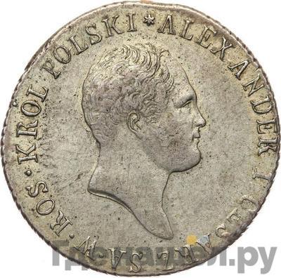 1 злотый 1818 года IВ Для Польши