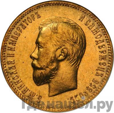 Аверс 10 рублей 1910 года ЭБ