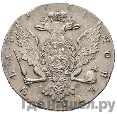 Реверс 1 рубль 1766 года СПБ TI АШ