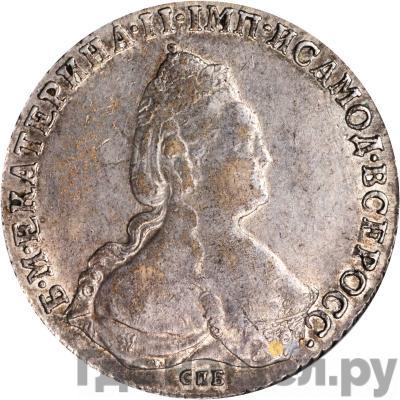 Аверс 1 рубль 1792 года СПБ ЯА