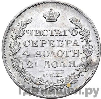 Реверс 1 рубль 1817 года СПБ ПС