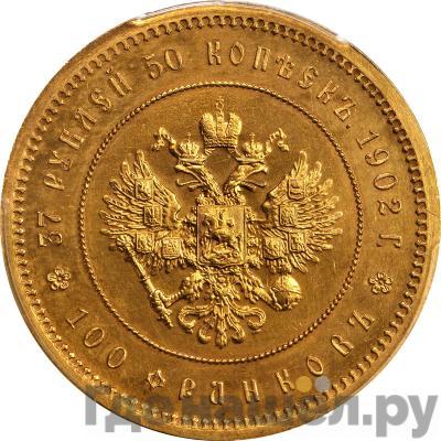 Реверс 37 рублей 50 копеек - 100 франков 1902 года *