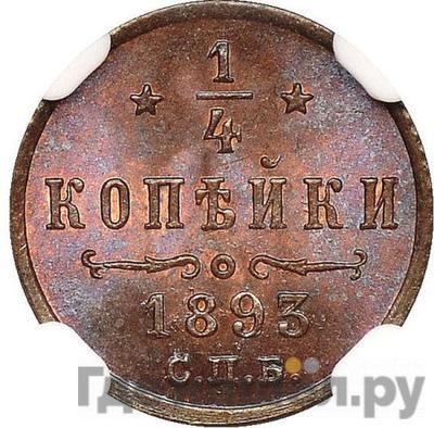 Аверс 1/4 копейки 1893 года СПБ
