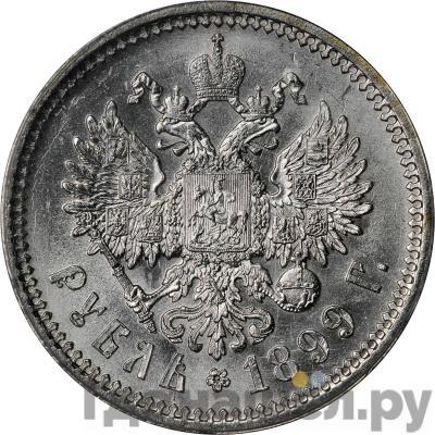 Реверс 1 рубль 1899 года ФЗ