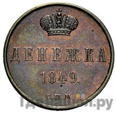 Аверс Денежка 1849 года СПМ Пробная