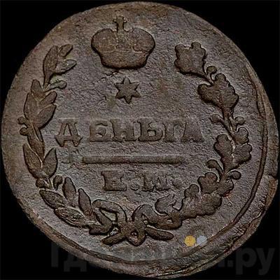 Аверс Деньга 1822 года ЕМ ФГ