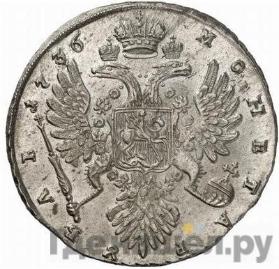 1 рубль 1736 года  Цыганка Без кулона на груди