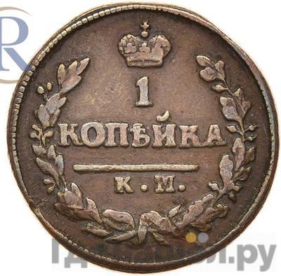 Реверс 1 копейка 1825 года КМ АМ