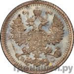 Реверс 5 копеек 1915 года ВС
