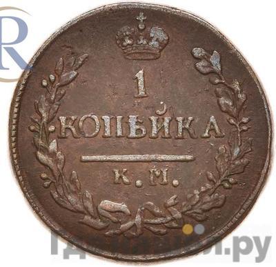 Реверс 1 копейка 1822 года КМ АМ