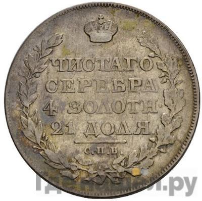 Реверс 1 рубль 1818 года СПБ