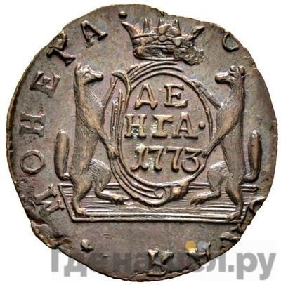 Реверс Денга 1773 года КМ Сибирская монета