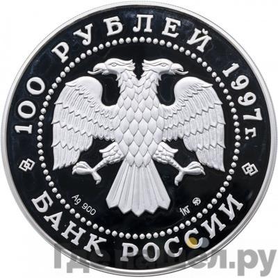 Реверс 100 рублей 1997 года ММД . Реверс: Лебединое озеро