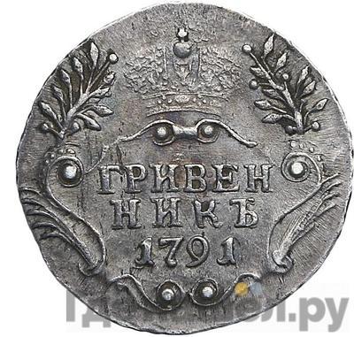 Реверс Гривенник 1791 года СПБ