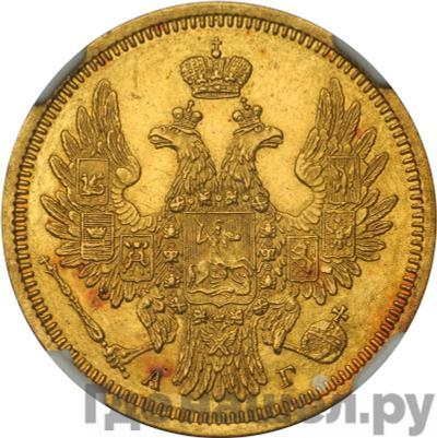 Реверс 5 рублей 1854 года СПБ АГ