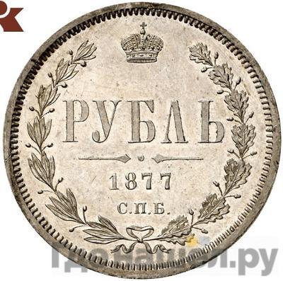 Аверс 1 рубль 1877 года СПБ НФ
