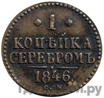 Аверс 1 копейка 1846 года СМ
