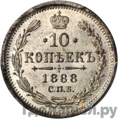 10 копеек 1888 года СПБ АГ