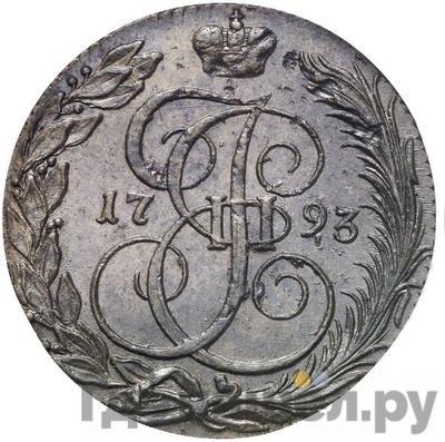 Аверс 5 копеек 1793 года КМ
