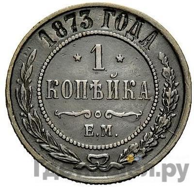 1 копейка 1873 года ЕМ