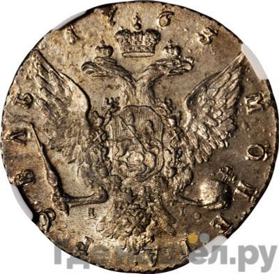Реверс 1 рубль 1763 года СПБ TI ЯI