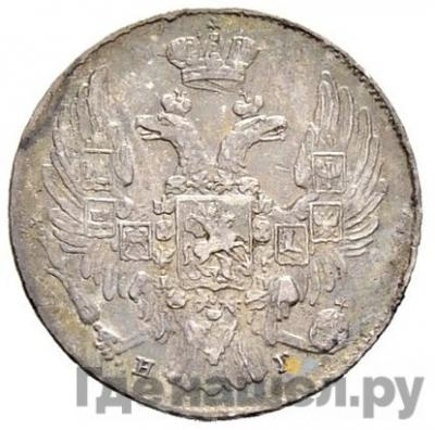 Реверс 10 копеек 1840 года СПБ НГ