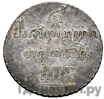 Реверс Полуабаз 1804 года ПЗ Для Грузии