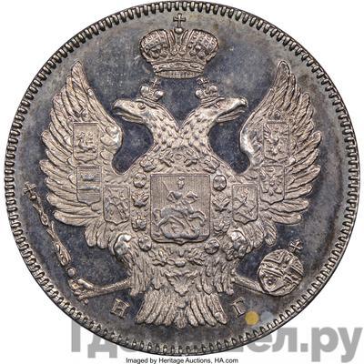 Реверс 20 копеек 1839 года СПБ НГ