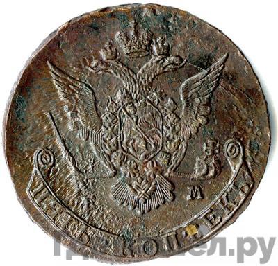 Реверс 5 копеек 1774 года ЕМ