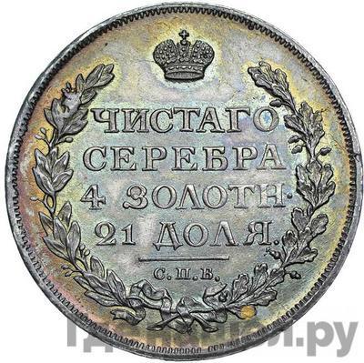 Реверс 1 рубль 1814 года СПБ МФ