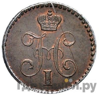Реверс 1/4 копейки 1842 года ЕМ