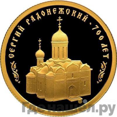 Аверс 50 рублей 2014 года СПМД Сергий Радонежский 700 лет