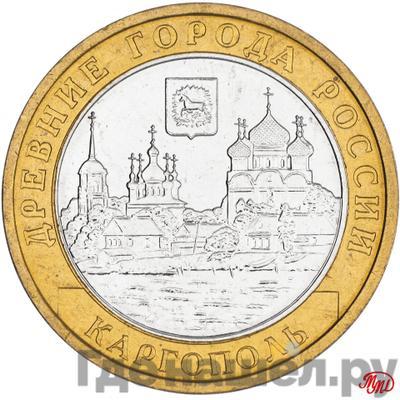 Аверс 10 рублей 2006 года ММД Древние города России Каргополь